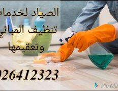 خدمة تنظيف البماني وتعقيمها