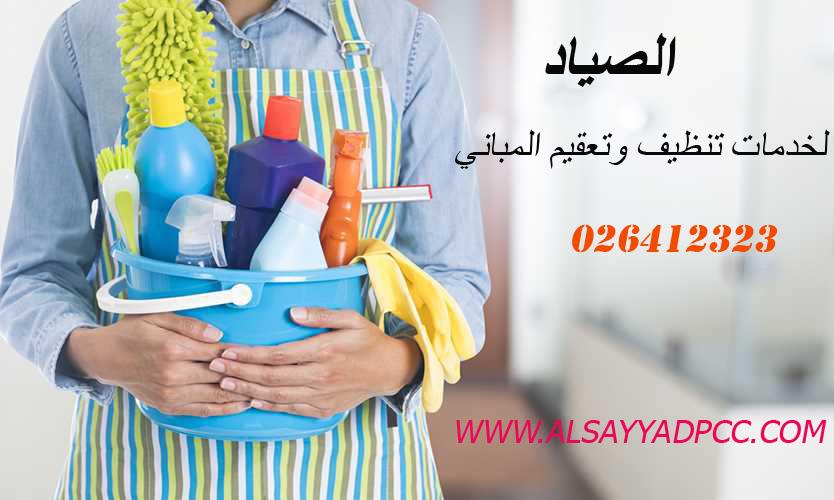 تنظيف وتعقيمالمباني في ابوظبي