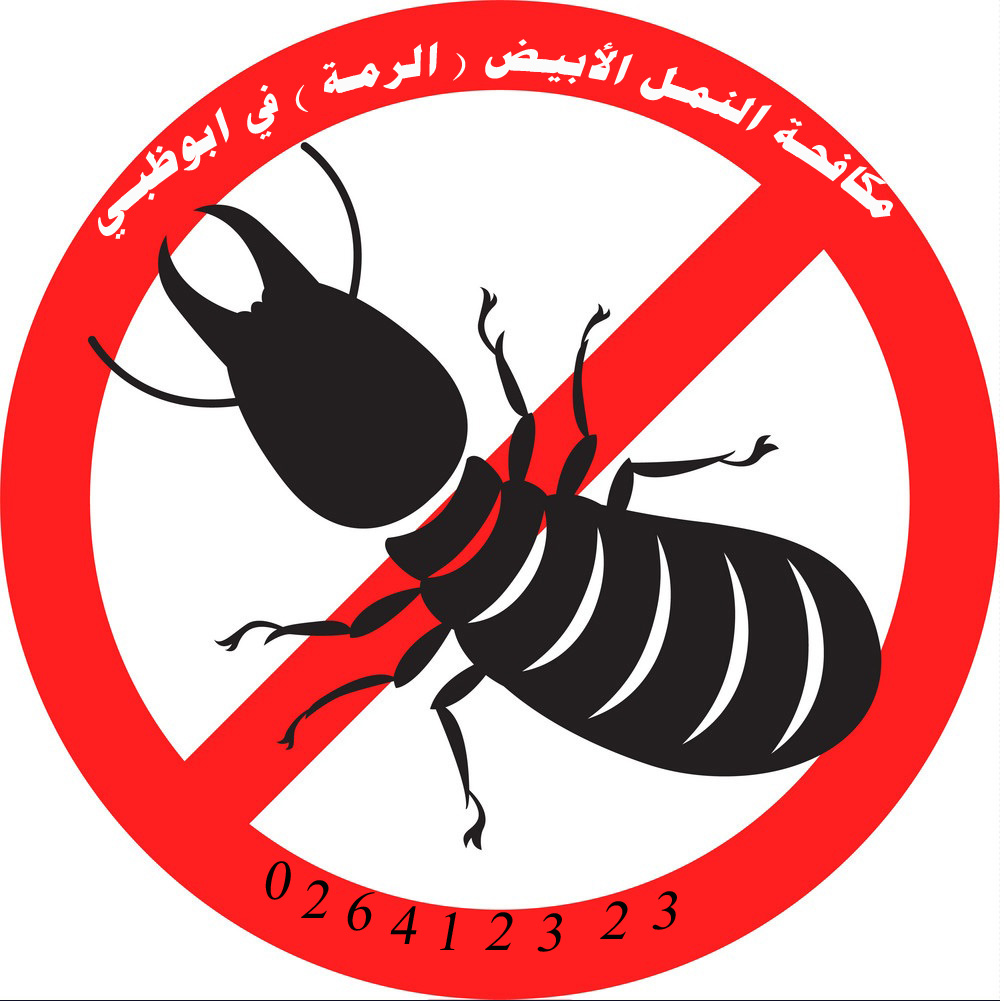 مكافحة النمل الأبيض (الرمة )